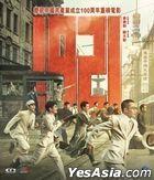 1921 (2021) (Blu-ray) (Hong Kong Version)