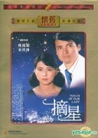 Touch Of Fair Lady (Hong Kong Version)