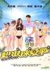 Beach Spike (DVD) (Taiwan Version)