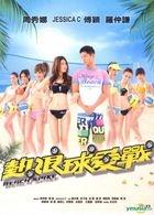 热浪球爱战 (DVD) (台湾版)