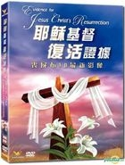 Evidence For Jesus Christs's Resurrection (DVD) (English Dubbed) (Hong Kong Version)