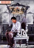 Triads The Inside Story (1989) (DVD) (2020 Reprint) (Hong Kong Version)