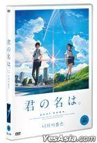 Your Name (DVD) (2-Disc) (Normal Edition) (Korea Version)