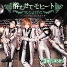 Yowasete Mojito (Normal Edition)(Japan Version)