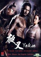Yaksa (DVD) (End) (Multi-audio) (English Subtitled) (OCN TV Drama) (Singapore Version)