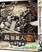 Mo Wu Lie Ren Online : Shuang Ya Xiang Lang (Lang Hao Yue Qia Package) (DVD Version)