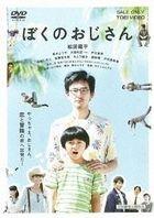 My Uncle (DVD) (Japan Version)