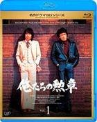 Oretachi no Kunsho (Blu-ray) (Vol.1) (Japan Version)