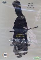 Sansho the Bailiff (1954) (DVD) (English Subtitled) (Taiwan Version)