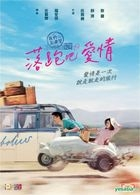 All You Need Is Love (2015) (DVD) (Hong Kong Version)