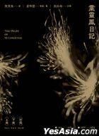Xie Ling Feng Ri Ji (3 books)