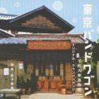 'Tokyo Bandwagon - Shitamachi Daikazoku Monogatari' Original Soundtrack (Japan Version)