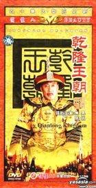 Qianlong Dynasty (DVD) (Ep. 1-40) (End) (China Version)