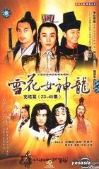 Xue Hua Nu Shen Long Xia Bu Wan Jie Pian (Vol. 23-45) (China Version)