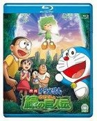 Doraemon Movie: Nobita and the Legend of the Green Giant (Blu-ray) (Japan Version)