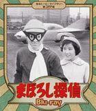 Maboroshi Tantei (Blu-ray) (Japan Version)