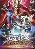 Ultra Galaxy Legend Gaiden: Ultraman Zero vs. Darclops Zero Stage 2 - Zero no Kesshiken (DVD) (Japan Version)