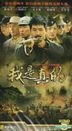 I Am The Truth? (2011) (H-DVD) (Ep. 1-29) (End) (China Version)