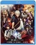 Gintama 2: Rules Are Made To Be Broken (Blu-ray) (Normal Edition) (Japan Version)