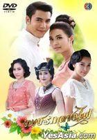 Petch Klang Fai (2017) (DVD) (Ep. 1-14) (End) (Thailand Version)