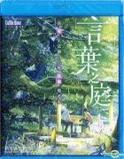 言葉之庭 (2013) (Blu-ray) (香港版)