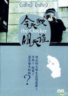 The Clocker (DVD) (Taiwan Version)