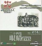 A Century of Japanese Cinema - Twenty-Four Eyes (Hong Kong Version)