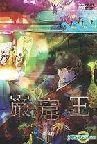 Gankutsuou Vol.8 (Japan Version)