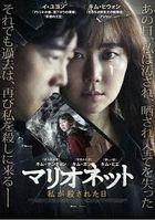Marionette (DVD) (Japan Version)