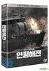 延坪海戰 (DVD) (雙碟裝) (韓國版)