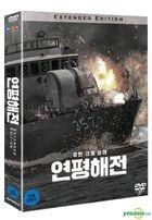 Northern Limit Line (DVD) (2-Disc) (Korea Version)
