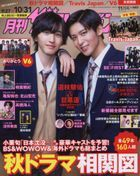Monthly The Television (Shutoken Edition) 13633-11 2021