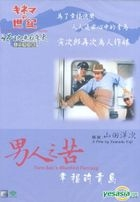 Tora-san's Bluebird Fantasy (Hong Kong Version)