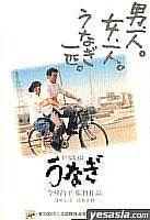 Unagi (Japan Version)