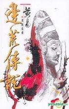 HUANG YI YI XIA XI LIE  -  BIAN HUANG CHUAN SHUO DI 30 JUAN