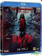 The Tag-Along (2015) (Blu-ray) (English Subtitled) (Hong Kong Version)
