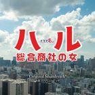 Miss Jikocho - Tensai Amano Kyoju no Chosa File -  Original Soundtrack   (Japan Version)