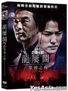 龍屢閣2:眾神之夜 (2021) (DVD) (台灣版)