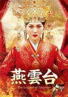 The Legend of Xiao Chuo (DVD) (Box 2) (Japan Version)