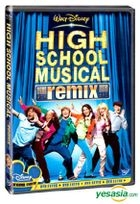 High School Musical (DVD) (Korea Version)