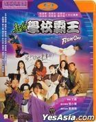 Future Cops (1993) (Blu-ray) (Hong Kong Version)