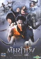 Tom Yum Goong 2 (DVD) (Thailand Version)