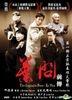 The Legend Is Born - Ip Man (DVD) (Hong Kong Version)