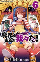 makai no shiyuyaku wa wareware da 6 6 shiyounen chiyampion komitsukusu SHONEN CHAMPION COMICS