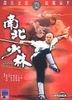 Martial Arts Of Shaolin (1986) (DVD) (Hong Kong Version)