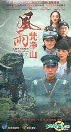 Fanjingshan Story  (2011) (H-DVD) (Ep. 1-38) (End) (China Version)