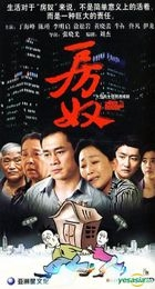 The Slave Of House (H-DVD) (End) (China Version)