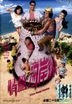 Slow Boat Home (DVD) (End) (English Subtitled) (TVB Drama) (US Version)