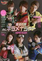 Mashin Sentai Kiramager Hero Book