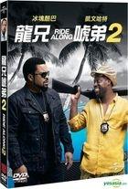 Ride Along 2 (2016) (DVD) (Taiwan Version)